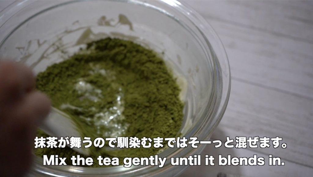 抹茶が舞うことのないようにそーっと混ぜます。