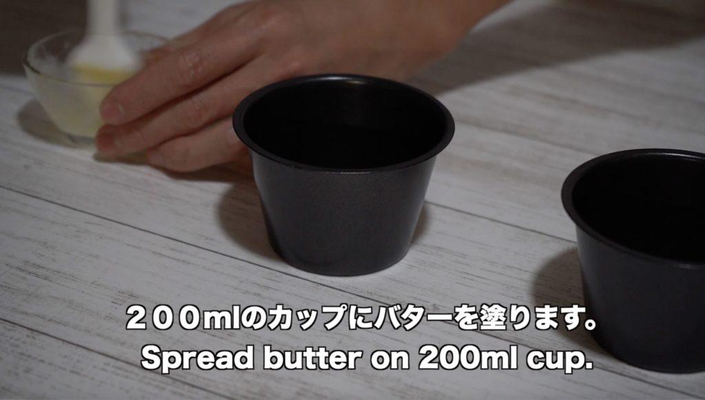 プリンカップにバターを塗ります。